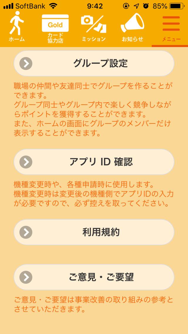 function_change