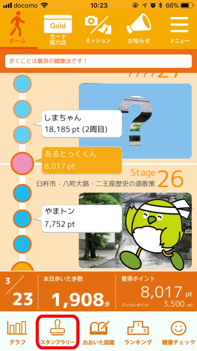 stamp_rally1_1