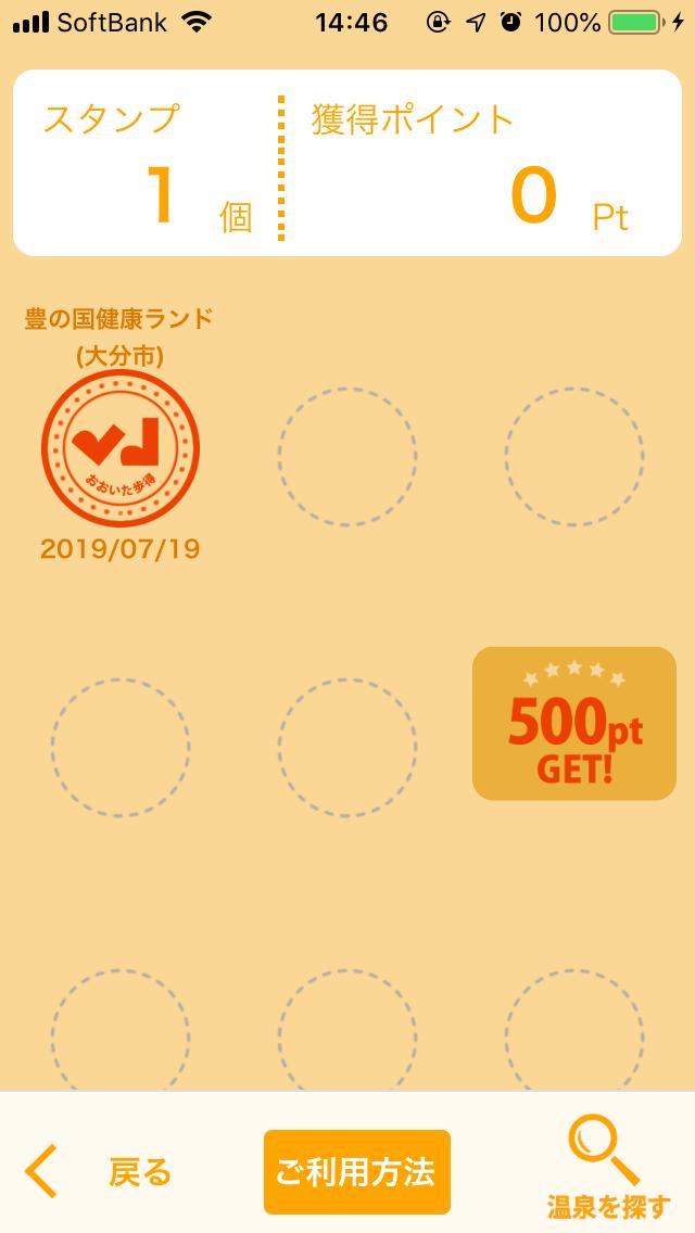 stamp_rally1_7