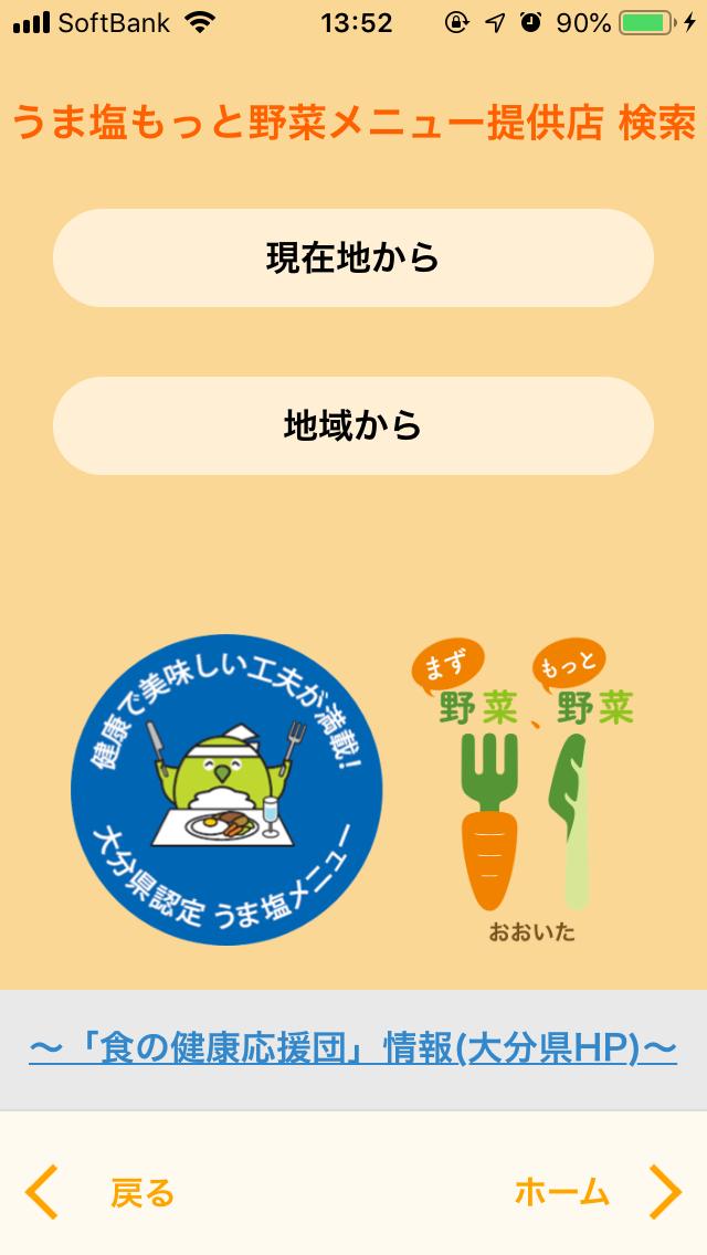 stamp_rally2_3