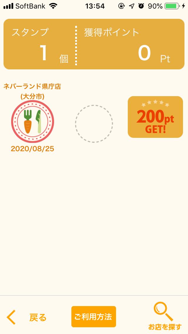 stamp_rally2_6
